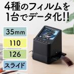 フィルムスキャナー ネガスキャナー 写真 デジタル化 高画質1400万画素 サンワサプライ 400-SCN055