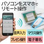 リモートコントロールソフト Bluetooth 音声入力 翻訳 マウス操作 プレゼン操作 電子署名 ソフト アプリケーション(即納)