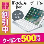 iPadキーボードカバー Bluetooth iPad Pro 9.7/Air 2 スタンド 充電