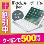iPadキーボードカバー Bluetooth iPad Pro 9.7/Air 2 スタンド 充電 ブルートゥース(即納)