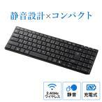 ワイヤレスキーボード 充電式 静音 USB(即納)