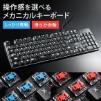 メカニカル キーボード ゲーミングキーボード 青軸 赤軸 テンキー付(即納)