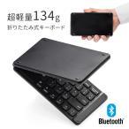 折りたたみキーボード ワイヤレス Bluetooth ブルートゥース 無線 iPhone サンワサプライ 400-SKB061