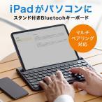 iPad用 キーボード ワイヤレス 無線 スタンド付き Bluetooth iPhone iPad 充電式
