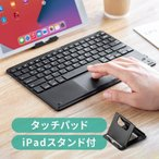 キーボード bluetooth iPad iPhone タッチパッド コンパクト 充電式 マルチペアリング 英語配列 スタンド付き