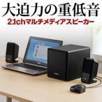 スピーカー PC スピーカー 高音質 おすすめ テレビ パソコン 2.1 スピーカー(即納)