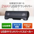 スピーカー 小型 アンプ内蔵 USBスピーカー(即納)
