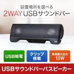 USB スピーカー 小型 アンプ内蔵 PC スピーカー(即納)