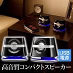 スピーカー 小型 USB PCスピーカー パソコンスピーカー コンパクト 高音質 スピーカー(即納)