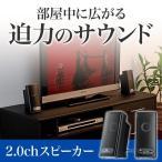 スピーカー テレビ PC スピーカー おすすめ パソコン アンプ内蔵 PC スピーカー