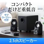 スピーカー PC パソコン スピーカー サブウーファー 2.1ch(即納)