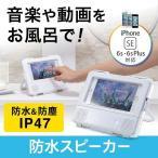 防水スピーカー お風呂でスマホ お風呂スピーカー iPhone (即納)