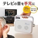 テレビ用ワイヤレス スピーカー 手元スピーカー 充電式 最大25m