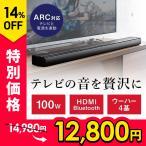 サウンドバー スピーカー ホームシアター Bluetooth テレビスピーカー TV ブルートゥース サブウーハー 100W 電源連動