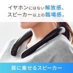 ネックスピーカー ウェアラブルスピーカー ブルートゥース Bluetooth ワイヤレス 防水 首掛けの画像
