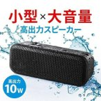 Bluetoothスピーカー 防水 ブルートゥース ワイヤレススピーカー マイク付き 高出力10W スマホ iPhone 高音質 小型 携帯 大音量 重低音 音楽 ポータブル