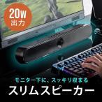 サウンドバー パソコンスピーカー PC スマートフォン テレビ接続 Bluetooth ワイヤレス 有線 バッテリー内蔵 20W出力 マイク内蔵