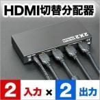 HDMI切替器 HDMI分配器 HDMIセレクター 2入力2出力(即納)