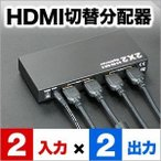 HDMI 切替器 分配器 HDMIセレクター フルHD 3D映像対応 2入力×2出力 初心者向け 簡単切り替え(即納)
