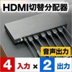 HDMIセレクター マトリックス 切替 分配器 4入力2出力 初心者向け 簡単切り替え 光、同軸デジタル出力付き リモコン付き 3D対応(即納)
