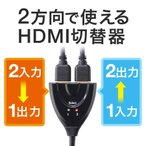 HDMIセレクター 2入力1出力 1入力2出力 双方向 PS4対応 電源不要 初心者向け 簡単切り替え(即納)
