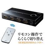 HDMIセレクター 4K2K対応 3入力1出力 リモコン付 PS4対応 自動切り替えなし 電源不要・USB給電ケーブル付(即納)