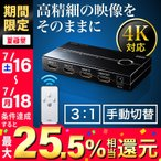 HDMI切替器 HDMIセレクター 4K 3入力1出力(即納)