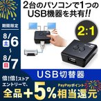 USB切替器 手動 2台用 USB2.0 プリンタ 外付けHDD ワイヤレスキーボード マウス対応(即納)