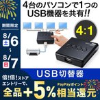 USB切替器 手動 4台用 USB2.0 プリンタ 外付けHDD ワイヤレスキーボード マウス対応(即納)
