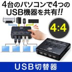 USB切替器 手動 PC4台用 USB機器4台 USB2.0 プリンタ 外付けHDD キーボード マウス対応(即納)