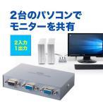 サンワダイレクト ディスプレイ切替器 VGA切替器 2入力1出力 1入力2出力 ミニD-sub15ピン 2台用 400-SW024
