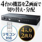 HDMIマトリックスセレクター 切り替え分配器 4入力2出力 リモコン付 EDID保持(即納)