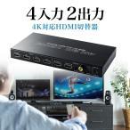 HDMIセレクター HDMI切替器 4入力 2出力 1080p 4K対応 リモコン付き(即納)