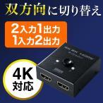 HDMI切替器 HDMI分配器 HDMIセレクター 2入力1出力 1入力2出力(即納)