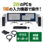 KVMスイッチ 2台切替 KVM切替器 パソコン切替器 USBキーボード USBマウス用 キーボードエミュレーション機能 専用ドライバー不要 電源不要