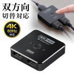 HDMI 切替器 セレクター 手動 双方向 2入力1出力 1入力2出力 コンパクト 高画質 4K 60Hz HDR PS4 Pro Switch Xbox one PS5対応
