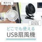 USB 扇風機 充電式 ミニ 卓上 クリップ 静音 強力 風力調整(即納)