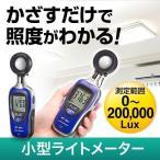 小型ライトメーター 照度計 ルクスメーター デジタル表示