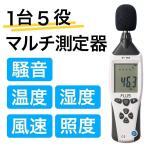 騒音計/温湿度計/照度計/風速計 1台5役マルチ測定器 電池駆動 専用ケース付(即納)