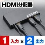 HDMI分配器 HDMIスプリッター 1入力×2出力 フルハイビジョン対応分配器(即納)