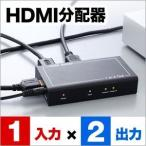 HDMI分配器 HDMIスプリッター 1入力×2出力 フルHD 3D対応 SiliconImage製IC搭載(即納)