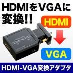 HDMI - VGA変換アダプタ 400-VGA007