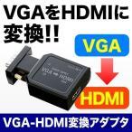 VGA - HDMI変換アダプタ ミニD-sub15ピン HDMI変換 音声出力対応 ステレオミニケーブル付(即納)