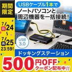 USBドッキングステーション USBハブ USB3.0対応 HDMI出力 DVI出力 有線LAN(即納)
