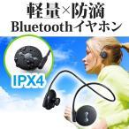 Bluetoothイヤホン スポーツ向け 軽量 IPX4防滴 ブルートゥース(即納)