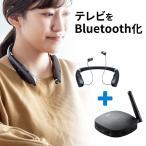 ネックスピーカー ウェアラブルスピーカー テレビスピーカー ブルートゥース Bluetooth 送信機 受信機 セット ワイヤレス 折りたたみ イヤホン対応 首掛け