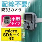 防犯カメラ 家庭用 屋外 監視カメラ ワイヤレス 暗視 防水 小型 microSDHCカード 電池式(即納)