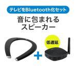 ネックスピーカー ウェアラブルスピーカー テレビ 首かけ 肩かけ ゲーム Bluetooth5.0 低遅延 IPX5Bluetooth送受信機セット