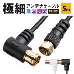 アンテナケーブル 極細 5m 4K対応 8K対応 黒色 S2.5C 片側 L字 プラグ アンテナコード ブラック