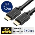 サンワダイレクト Premium HDMIケーブル 4K 60p イーサネット対応 7.5m 18Gbps HDR対応 500-HD008-75